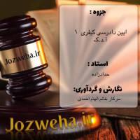 آیین دادرســـی کیفــــری 1