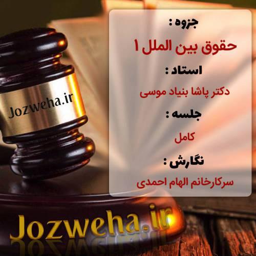 جزوه کامل حقوق بین الملل ۱ / دکتر پاشا بنیاد موسی