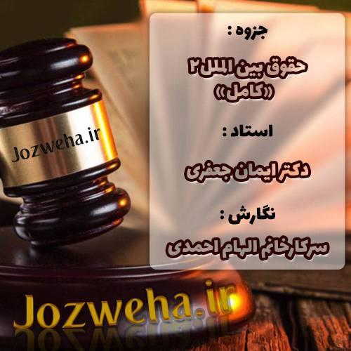 جزوه کامل حقوق بین الملل 2 / دکتر ایمان جعفری