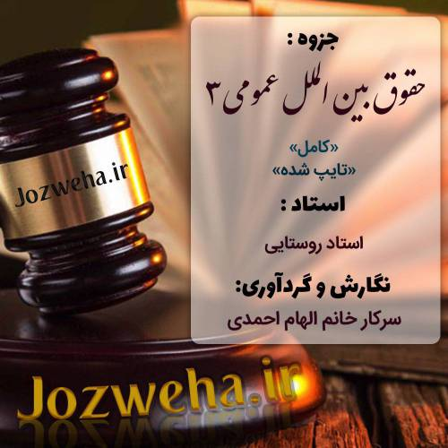 حقوق بین الملل 3
