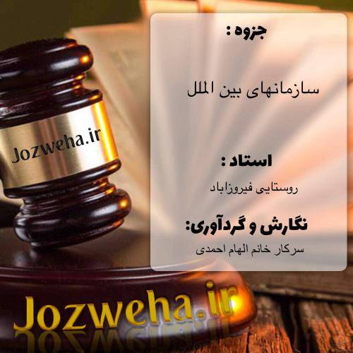 حقوق سازمان های بین الملل